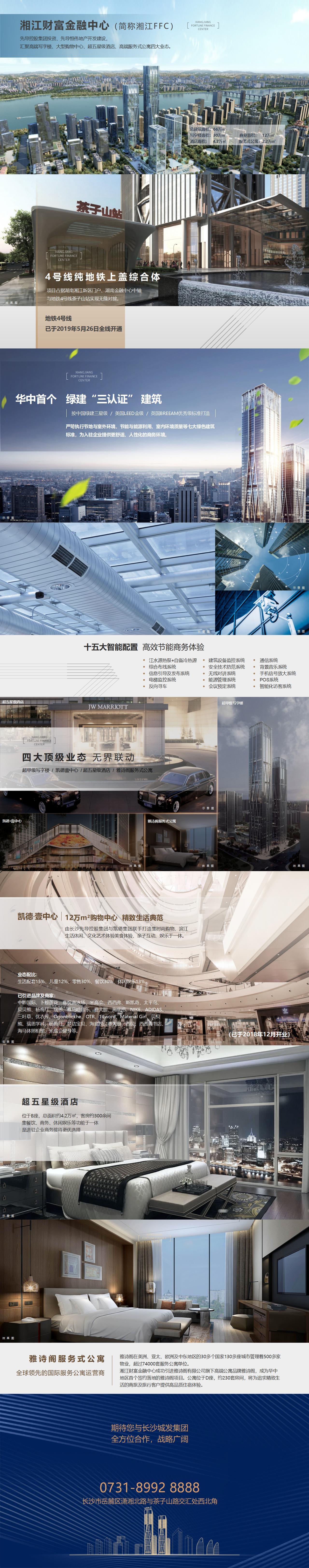 湘江财富金融中心(1).jpg